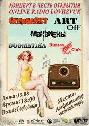Орёл | Концерт в поддержку онлайн радио LОVИZVUK