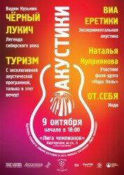 Орёл | ЧЁРНЫЙ ЛУКИЧ снова в Орле! Фестиваль «ВНУТРИ АКУСТИКИ»