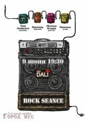 Орёл | «ROCK SEANCE» в Орле!
