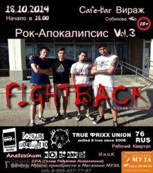 Ярославль | Рок-Апокалипсис Vol.3
