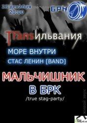 Одесса | Мальчишник 23 декабря 2015 в Байкер Рок-Клубе.