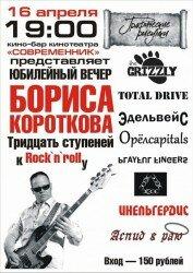 Орёл | Тридцать ступеней к Rock`n`roll у (Орёл)