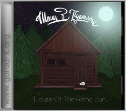 Шпиц в пустоте – House of the Rising Sun.