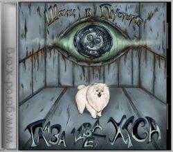 Шпиц в пустоте – Глаза цвета ХГСА (Single)