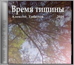 Алексей Тоболев – Время тишины