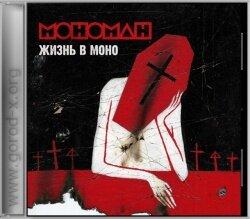 Мономан – Жизнь в моно