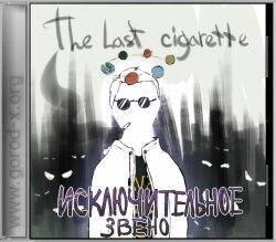 The Last Cigarette – Исключительное звено