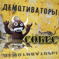 Рецензия на альбом «Собес» группы «Демотиваторы».
