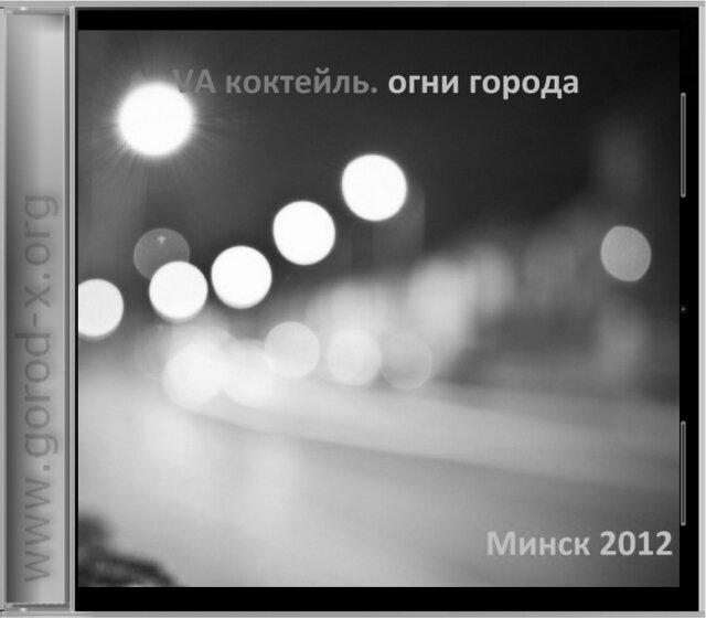VA коктейль - Огни города. (Минск 2012)