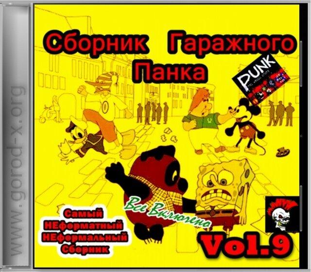 Сборник Гаражного Панка 9.