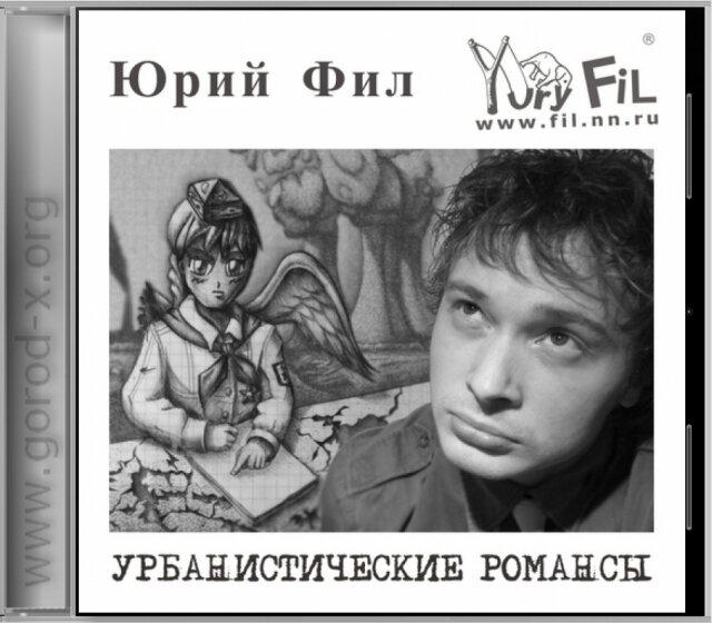 Юрий Фил - Урбанистические романсы.