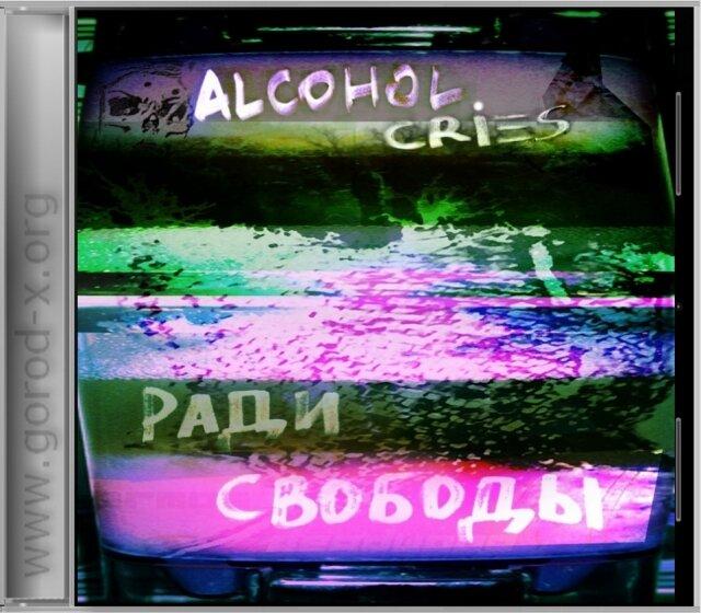 Alcohol Cries – Ради Свободы (Single).