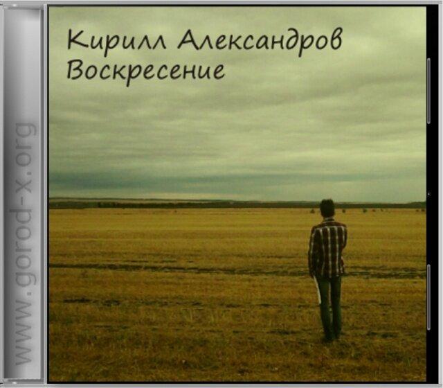 Кирилл Александров – Воскресение.
