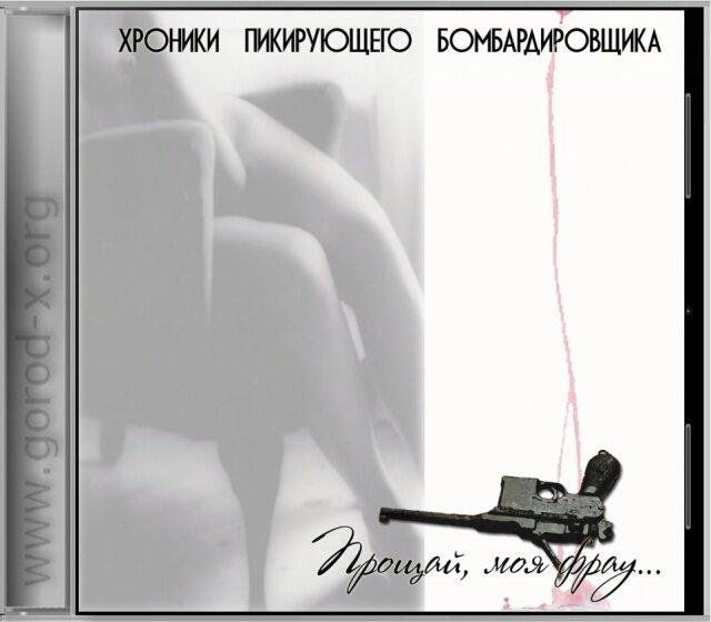 Хроники Пикирующего Бомбардировщика – Прощай, моя фрау. (Single)