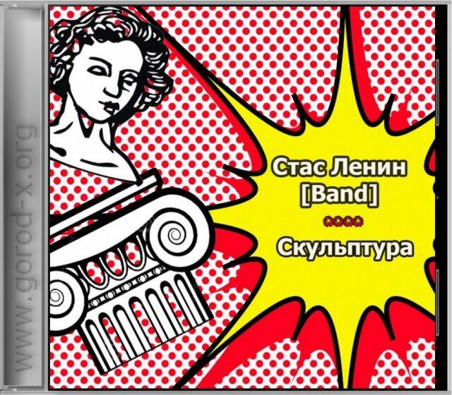 Стас Ленин [Band] – Скульптура.