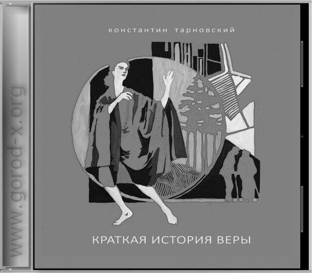 Константин Тарновский – Краткая история Веры.